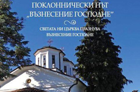 lozen-manastir