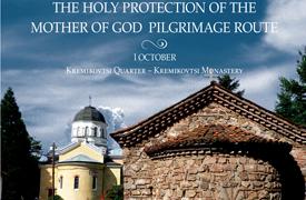 kremikovtsi-monastery
