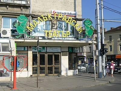 Малък градски театър Зад Канала