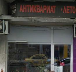 Антикварна къща Летоструй