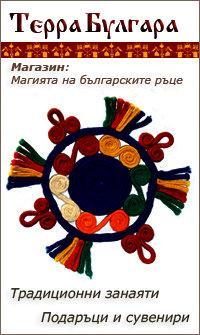Tera Bulgara