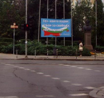 Vazrajdane Square