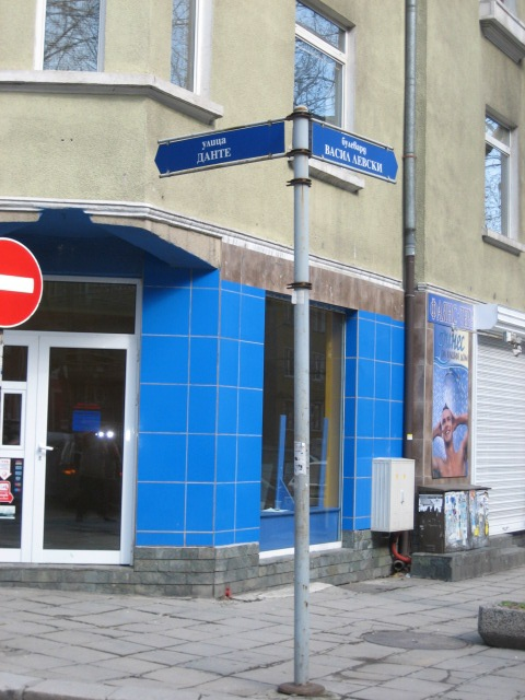 Vasil Levski Boulevard