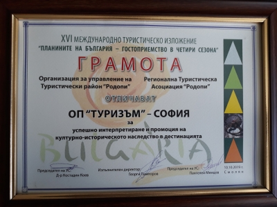 Sofia Tourism Administration with another Award