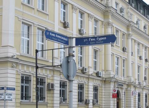 Улица  Ген. Йосиф В. Гурко