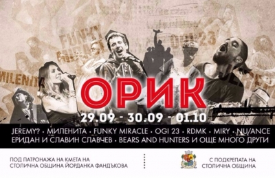 ORIK FESTIVAL FOR INDEPENDENT ARTISTS