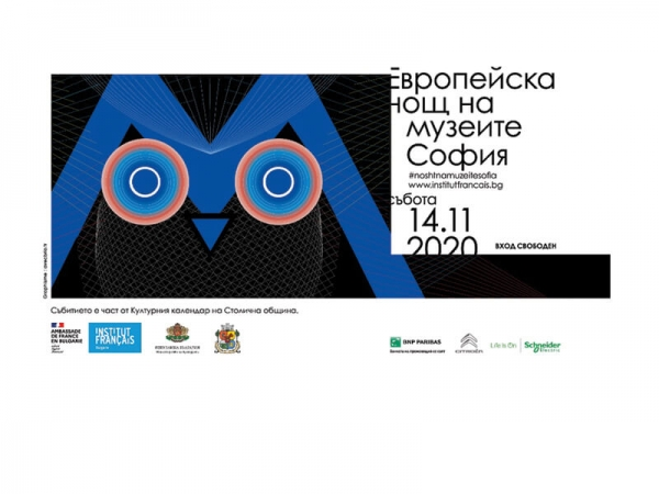 European Night of Museums Sofia 2020