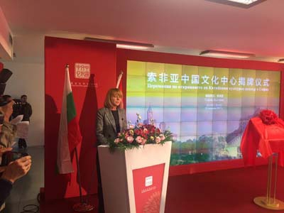 The first Chinese Cultural Center in Central and Southeastern Europe opened its doors in Sofia