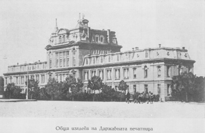 140 YEARS SINCE THE OPENING OF THE STATE PRINTING HOUSE IN SOFIA
