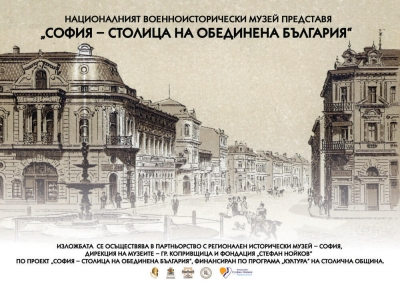 "THE NATIONAL MUSEUM OF MILITARY HISTORY PRESENTS THE EXHIBITION ""SOFIA – CAPITAL OF UNIFIED BULGARIA"""