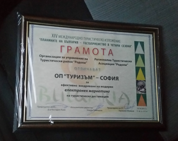 Sofia Tourism Administration received a certificate for the effective implementation of modern electronic marketing