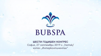 Sofia Hosts the 6th Congress of the Bulgarian Union of Balneology and Spa Tourism